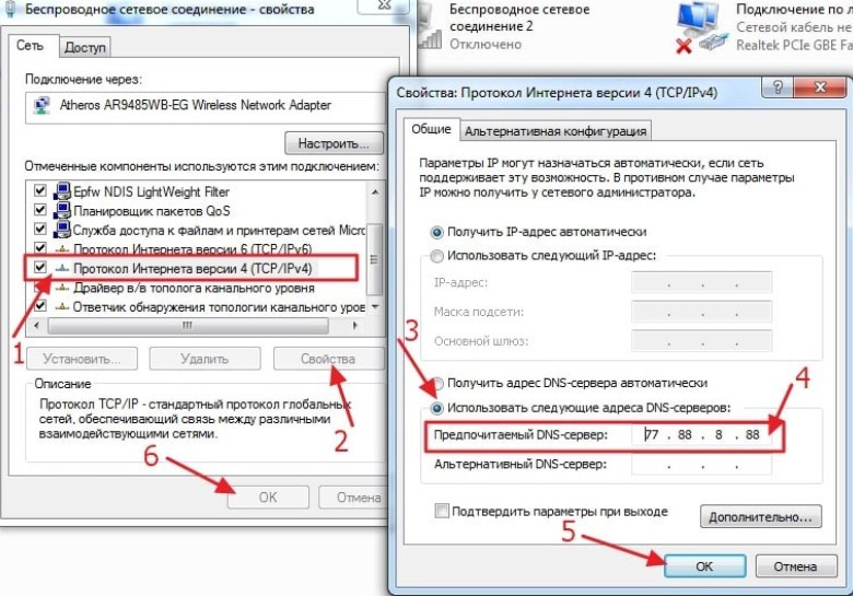 настройки ДНС сервера для доступа к Бетсити