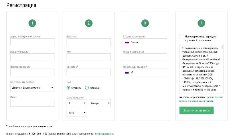регистрация на официальном сайте БК Лига Ставок