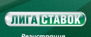 Лига Ставок. Букмекерская контора. Официальный сайт. Регистрация