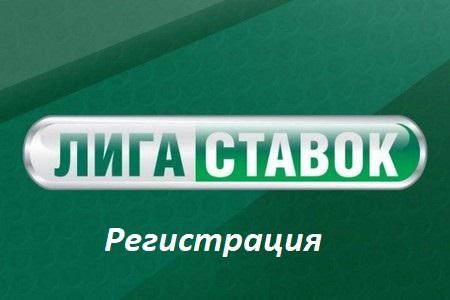 Лига ставок букмекерская контора отзывы о выплатах