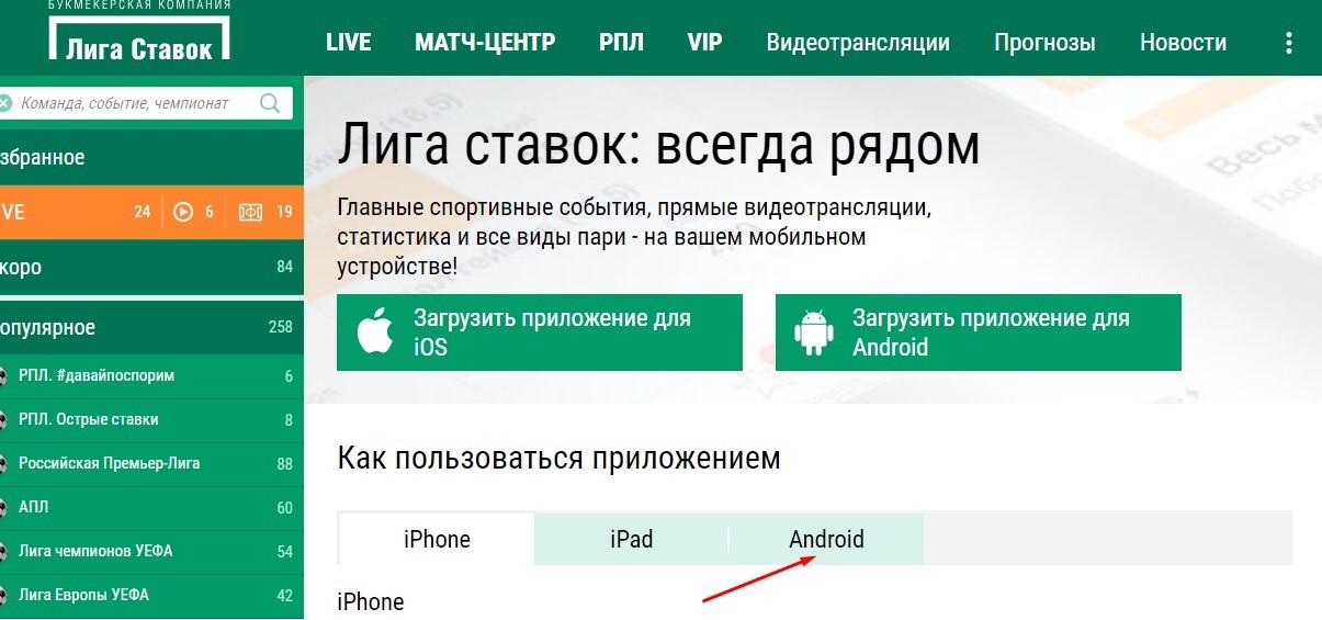 приложение Лига Ставок на Андроид
