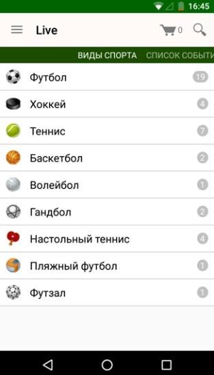 Андроид приложения Лиги Ставок
