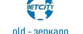 Betcity (старая версия сайта) – зеркало