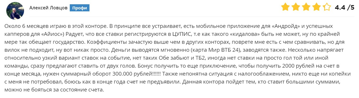 отзывы о БК Винлайн
