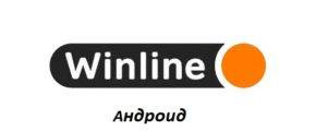Скачать Винлайн на Андроид