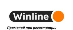 Winline промокод при регистрации