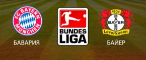 Бавария — Байер. Прогноз на матч Бундеслиги 15.09.18