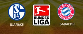Шальке — Бавария. Прогноз на матч Бундеслиги 22.09.18