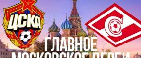 ЦСКА — Спартак. Прогноз на матч московского дерби РПЛ 23.09.18