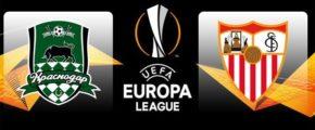 Краснодар — Севилья. Прогноз на матч Лиги Европы 4.10.18
