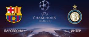 Интер — Барселона. Прогноз на матч Лиги Чемпионов 6.11.18