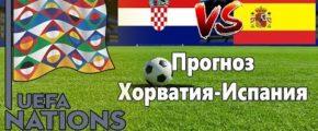 Хорватия — Испания. Прогноз на матч Лиги наций УЕФА 15.11.2018