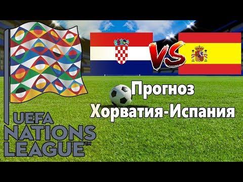 Хорватия - Испания