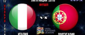 Италия — Португалия. Прогноз на матч Лиги наций УЕФА 17.11.2018