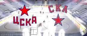 ЦСКА — СКА. Прогноз на матч КХЛ 24 ноября 2018