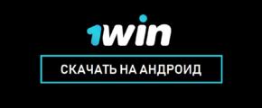 1win на андроид скачать