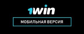 1win — мобильная версия. Характеристики портативного ресурса