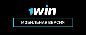 1win — мобильная версия