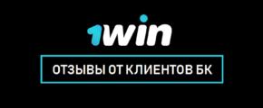 1win — отзывы о деятельности БК