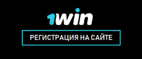 1win — регистрация (полная инструкция)