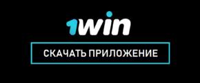 1win мобильное приложение